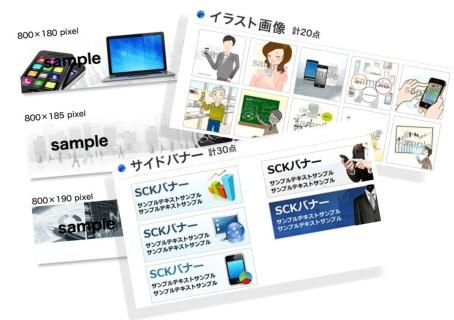 SCK7月提供素材 スマートフォン系