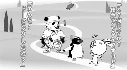 パンダ・ペンギンアップデート