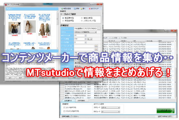 コンテンツメーカーとMTstudio