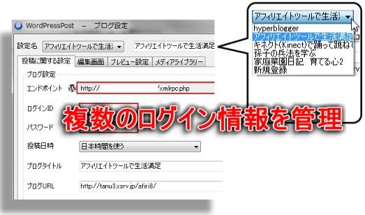複数のワードプレスブログのログイン情報を管理