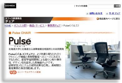 内田洋行のオフィスチェアの威力 椅子ひとつでモチベーションアップ!