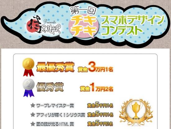 スマホデザインコンテストでHTML賞を受賞!実機動画付き
