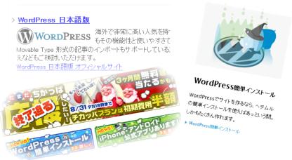 複数のワードプレスブログを一括管理できるツール