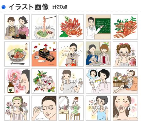 9月提供素材 美容(スキンケア関連)