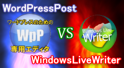 WindowsLiveWriter VS WordPressPost機能比較