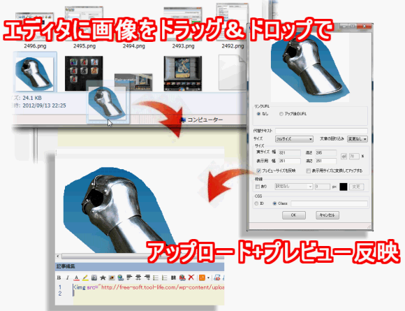 ワードプレスに画像をコピペで取り込める機能を実装