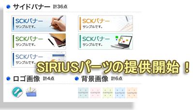 SCKでサイトパーツ提供をスタート!
