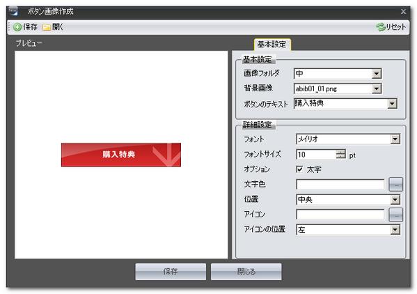SIRIUSのボタン画像とサムネイル画像作成機能でデザイン性豊かに