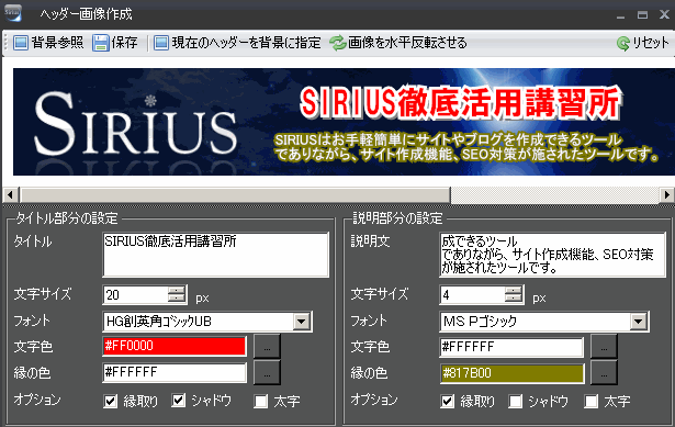 SIRIUSの便利なサブメニュー機能と注意点
