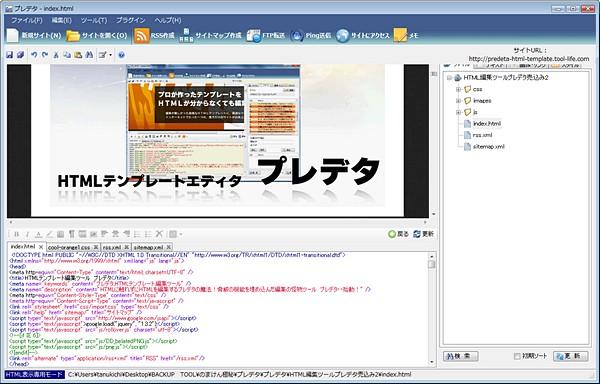 HTMLテンプレートがSEO的に弱いの知ってますか?