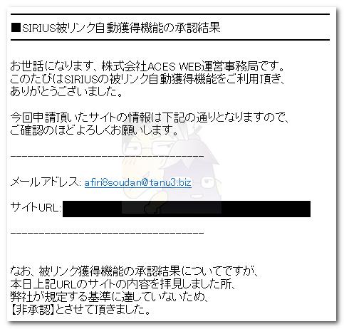 SIRIUS 被リンク自動獲得で審査落ちと通過するサイト