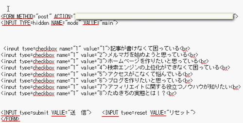 HTMLタグを編集せずに文字を入れ替える便利機能