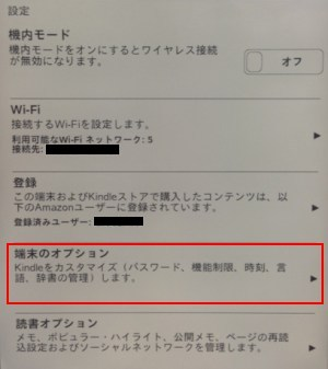 KindlePaperWhiteの設定