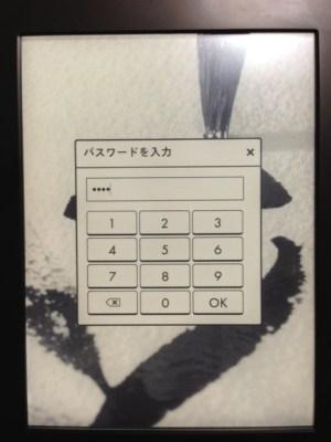 KindlePaperWhiteの設定を活用して機能を制限