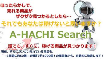 A-HACHI Search 動画レビュー