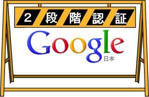 Google2段階認証とツールの弊害