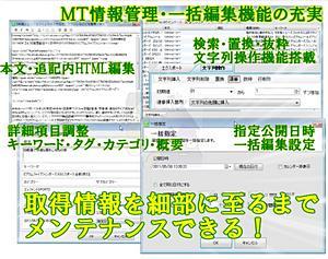 MTStudio MTインポートデータを作る最強ツール