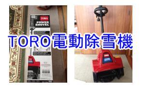 TORO電動除雪機(Power Shovel)雪かき楽々