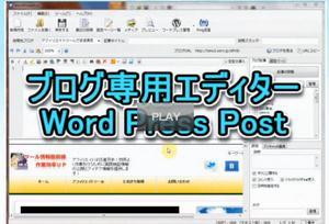 wordpressブログ専用エディター