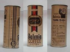 ベルミーコーヒー