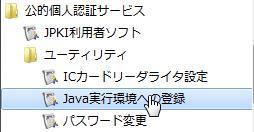 java実行環境への登録