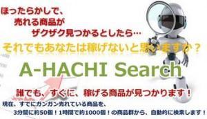 A-HACHI SEARCHで成果キャンセル広告主を見抜く