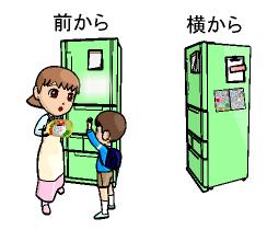 冷蔵庫 くっついてる 母 子供