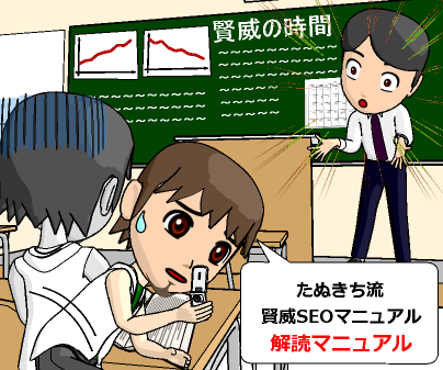 SEOマニュアルが公開!