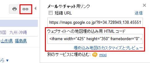 Googleマップを利用する