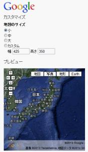 埋め込み地図のカスタマイズとプレビュー