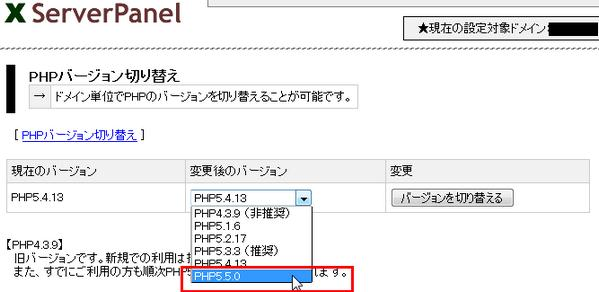 PHPバージョン切り替え xサーバー