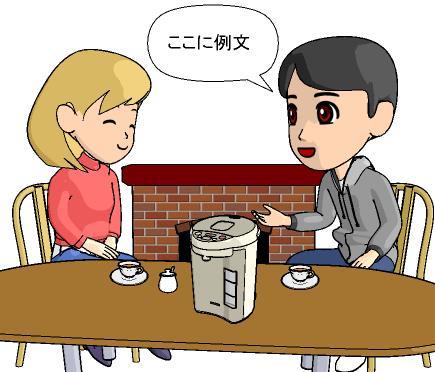 外人と英会話で電気ポットについて語る