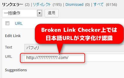 ブロークンリンクチェッカー 日本語ドメイン もじばけ