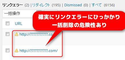 ブロークンリンクチェッカー 日本語URL