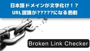 Broken Link Checkerの問題!日本語ドメインに対応してない?