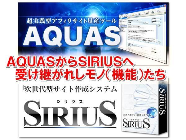 AQUAS SIRIUS