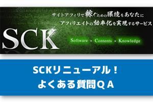 ACESWEB提供サービスの「SCK」について質問・相談まとめ