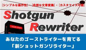 進化したリライトツール 新ショットガンリライター!