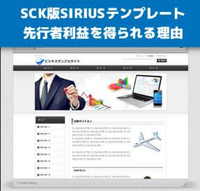 SCK版SIRIUS追加テンプレート