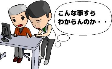 中高年 パソコン音痴