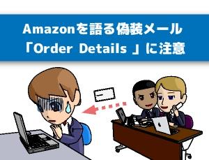 Amazonを語る「Order Details」には100%マルウェアが・・