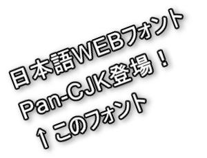 汎・日中韓書体ファミリー「Pan-CJK」でWEB製作が変わる