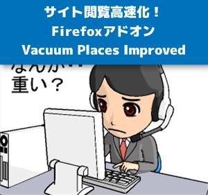 サイト閲覧高速化!Firefoxアドオン Vacuum Places Improved