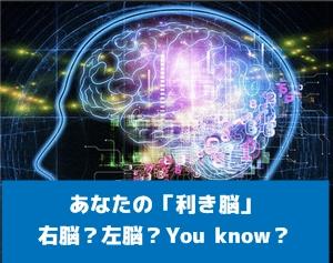 あなたの利き脳は右脳?左脳?You know?