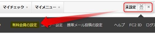 fc2動画 有料会員 解約