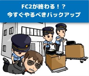 FC2で今すぐやるべきブログやホームページのバックアップ
