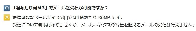Xサーバー メール送受信 可能サイズ