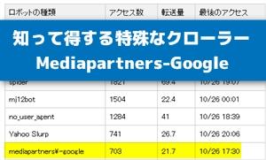アドセンスの知って得するMediapartners-Google