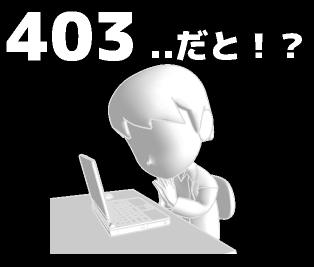 コメントが403エラー XサーバーのWPセキュリティ強化の影響