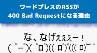 400 Bad Request ワードプレス RSS